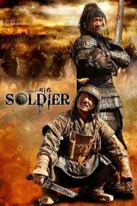 Little Big Soldier (Da bing xiao jiang) (2010)
