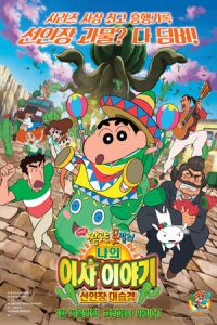 Crayon Shinchan: My Moving Story (2015)