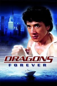 Dragons Forever (Fei lung mang jeung) (1988)