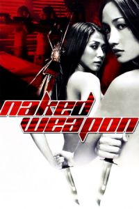 Naked Weapon (Chek law dak gung) (2002)