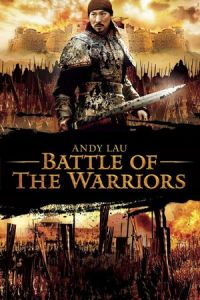 Battle of the Warriors (Mo gong) (2006)