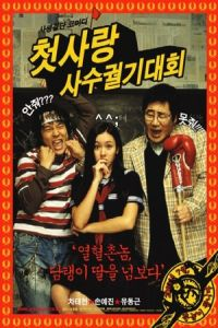 Crazy First Love (Cheotsarang sasu gwolgidaehoe) (2003)