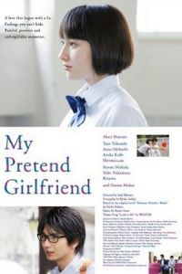 My Pretend Girlfriend (Momose, kocchi wo muite.) (2014)