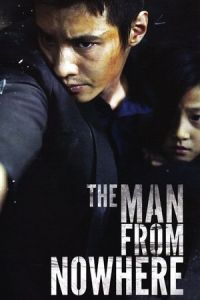 The Man from Nowhere (Ajeossi) (2010)
