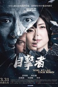 Who Killed Cock Robin? (Mu ji zhe) (2017)