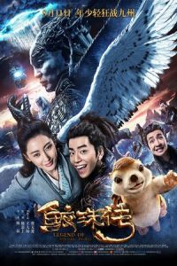 Nonton Legend of the Naga Pearls (Jiao zhu zhuan) (2017) Film Subtitle Indonesia Streaming Movie Download Gratis Online