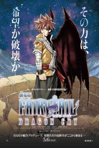Fairy Tail: The Movie – Dragon Cry (Gekijôban Fairy Tail: Dragon Cry) (2017)
