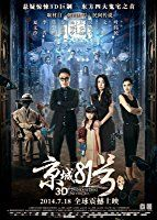 The House That Never Dies (Jing Cheng 81 Hao) (2014)