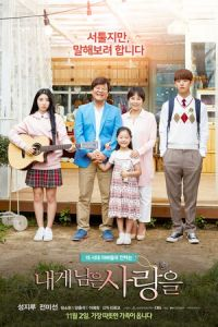 Nonton My Last Love (2017) Film Subtitle Indonesia Streaming Movie Download Gratis Online