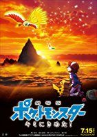 Pokémon the Movie: I Choose You! (Gekijouban Poketto monsutâ: Kimi ni kimeta!) (2017)