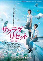 Nonton Sakurada Reset Part II (Sakurada risetto kouhen) (2017) Film Subtitle Indonesia Streaming Movie Download Gratis Online