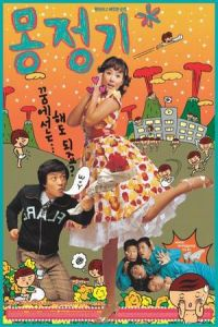 Idiots (Mongjunggi) (2002)