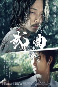 Nonton Mukoku (2017) Film Subtitle Indonesia Streaming Movie Download Gratis Online