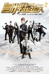 Nonton Fake Guardians (2018) Film Subtitle Indonesia Streaming Movie Download Gratis Online