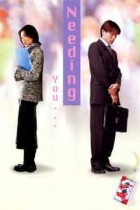 Needing You… (Goo naam gwa neui) (2000)