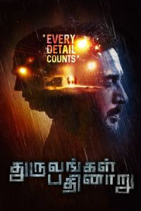 Dhuruvangal Pathinaaru(2016)
