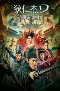Detective Dee: The Four Heavenly Kings (Di Renjie zhi Sidatianwang) (2018)