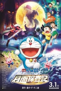 Doraemon: Nobita's Chronicle of the Moon Exploration (Eiga Doraemon: Nobita no getsumen tansaki) (2019)