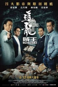 Chasing the Dragon II: Wild Wild Bunch (Chui lung II) (2019)
