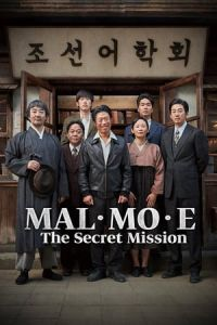 The Secret Mission (Malmoi) (2019)