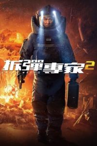 Nonton Shock Wave 2 (2020) Film Subtitle Indonesia Streaming Movie Download Gratis Online