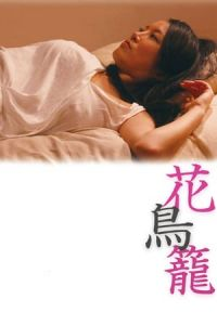 The Caged Flower (Hana Torikago) (2013)
