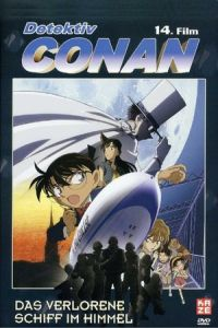 Detective Conan: The Lost Ship in the Sky (Meitantei Conan: Tenkuu no rosuto shippu) (2010)